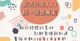 Sở Di dân giải thích về số ID mới của người nước ngoài tại Đài Loan